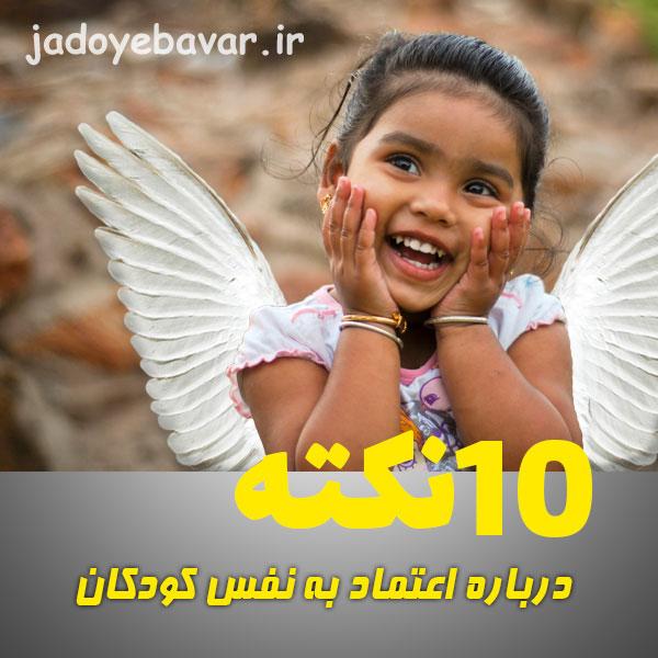 10 نکته مهم که برای بالا بردن یا افزایش اعتماد به نفس کودکان باید بدانید!