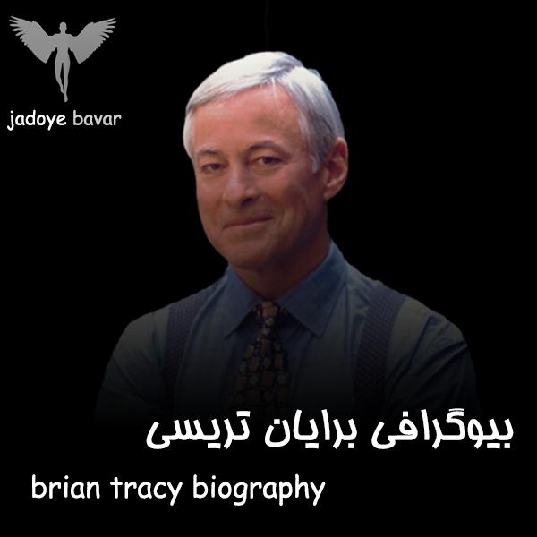 برایان تریسی کیست؟ زندگینامه به همراه بهترین کتاب و سمینار او