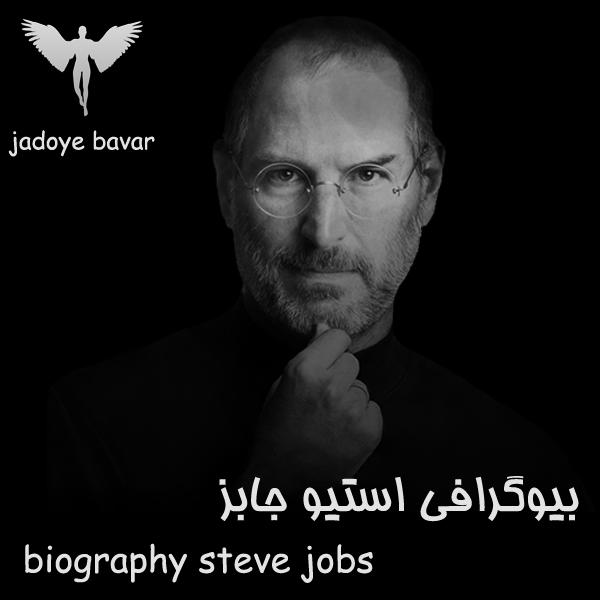 بیوگرافی استیو جابز