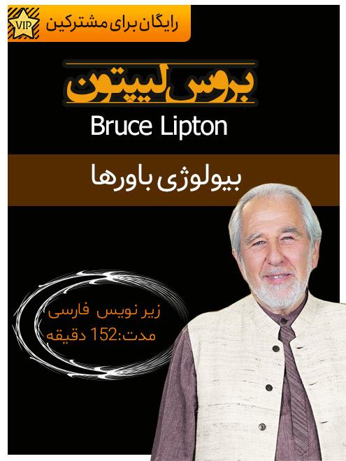 دکتر بروس لیپتون - بیولوژی باورها و چگونگی تغییر آن