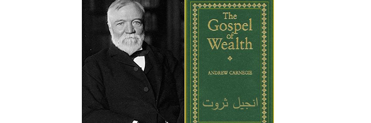 مقالات و کتاب های اندرو کارنگی