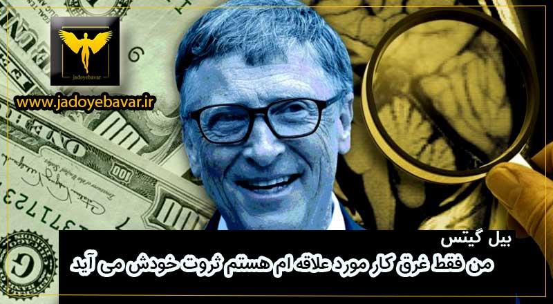 Reach Inner Order Bill Gates