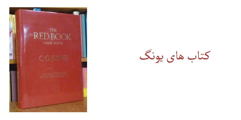 آثار و کتاب های کارل گوستاو یونگ
