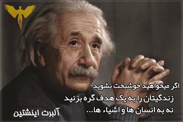 عکس نوشته انگیزشی هدف از آلبرت اینشتین درباره دستیابی به موفقیت و ثروت