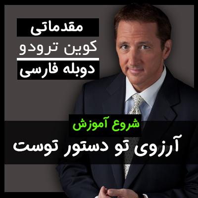کوین ترودو سمینار آرزوی تو دستور توست دوبله فارسی