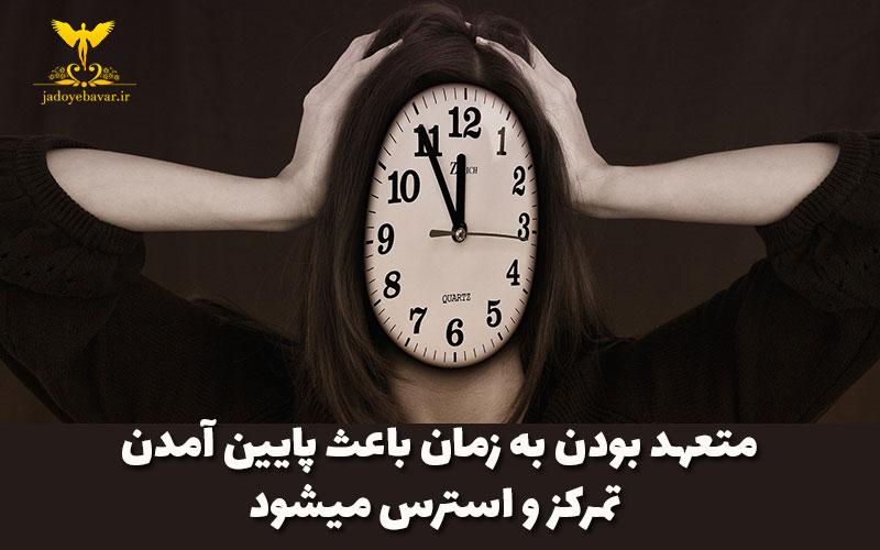 زمان مشخص نکنید