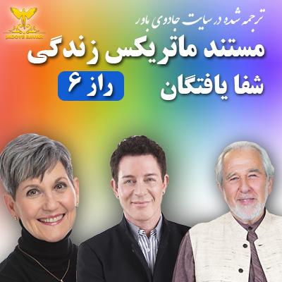 فیلم ماتریکس زندگی ( مستند راز 6 )زیر نویس فارسی