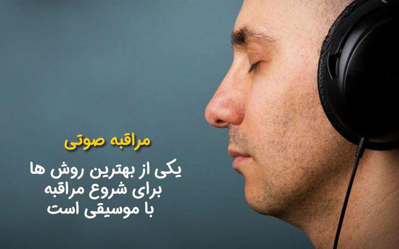چگونه مراقبه کنیم - آموزش مراقبه به زبان ساده