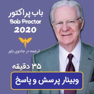 وبینار باب پراکتور ۲۰۲۰ (پرسش و پاسخ )