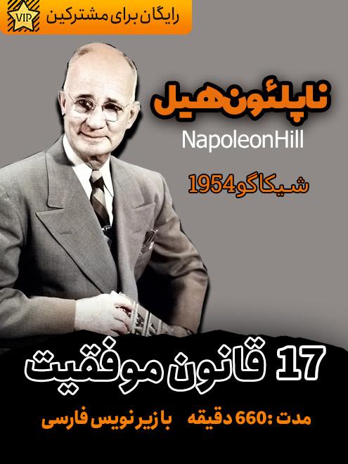 17 قانون موفقیت از ناپلئون هیل ، 660 دقیقه (1954 شیکاگو)
