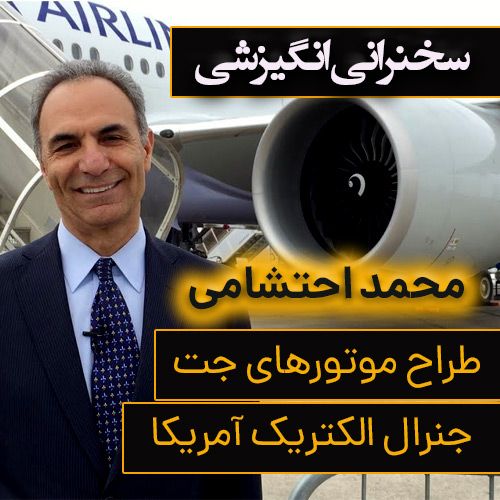 کلیپ انگیزشی محمد احتشامی طراح موتور جت جنرال الکتریک آمریکا