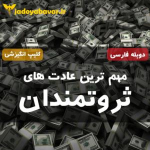 کلیپ انگیزشی مهم ترین عادت های ثروتمندان (دوبله فارسی)