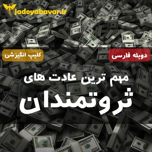 داغترینها: #ارز دیجیتال بانک مرکزی کلیپ انگیزشی عادت های مهم ثروتمندان 0