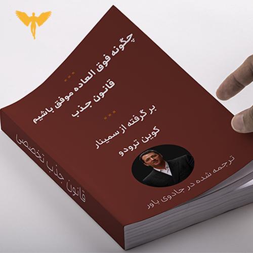 کوین ترودو کتاب چگونه فوق العاده موفق باشیم pdf