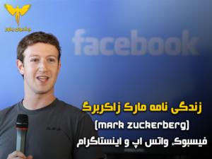 مارک زاکربرگ کیست؟ بیوگرافی کامل به همراه ویدیو تصویری