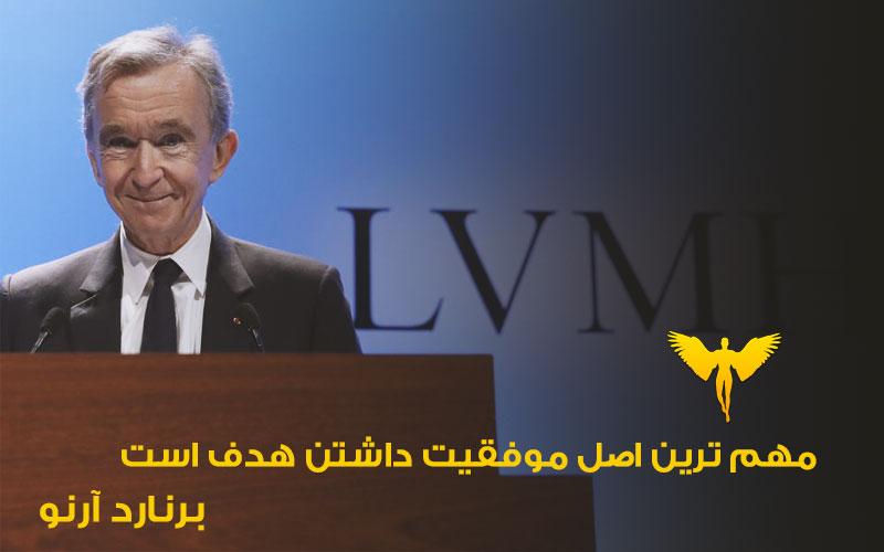 بر دست گرفتن کنترل شرکت LVMH