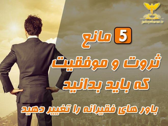 5 مانعی که شما را از ثروت و موفقیت باز می دارد