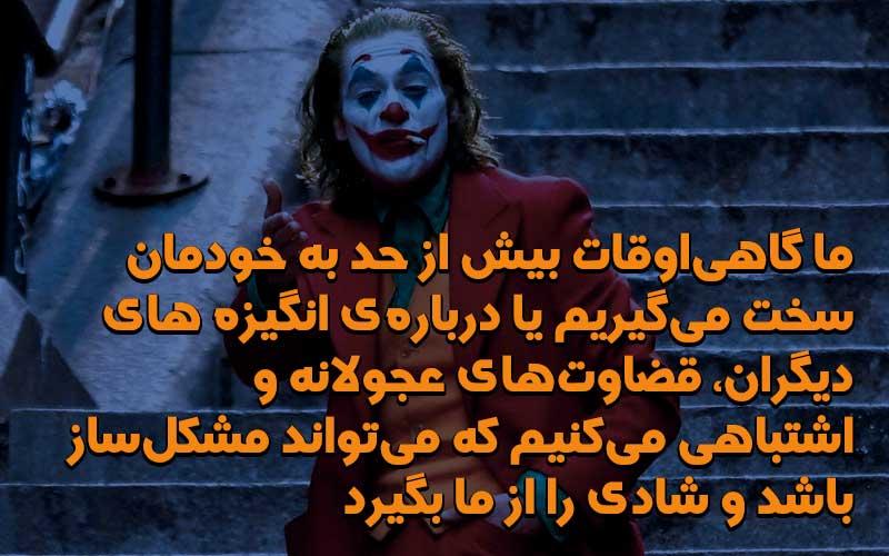 Negative Thoughts - Joker