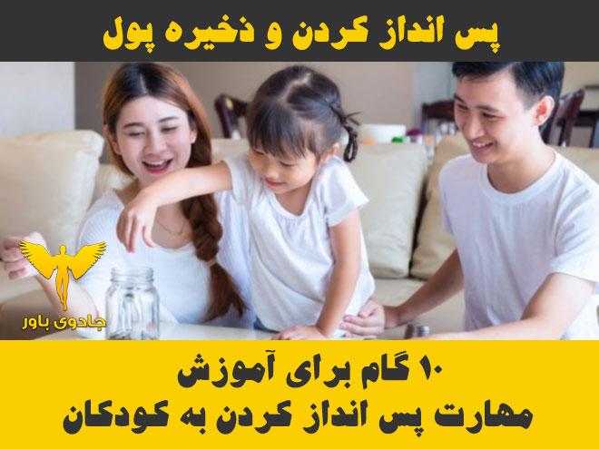 10 گام برای آموزش مهارت پس انداز کردن به کودکان