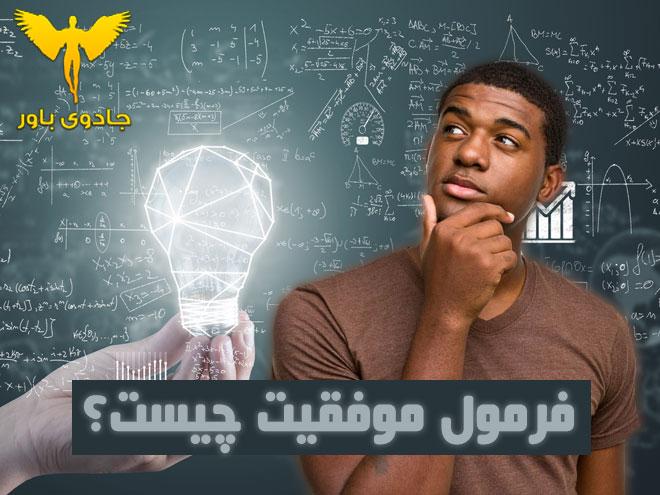 فرمول موفقیت دروغ است؟ دیدگاه برترین اساتید موفقیت جهان
