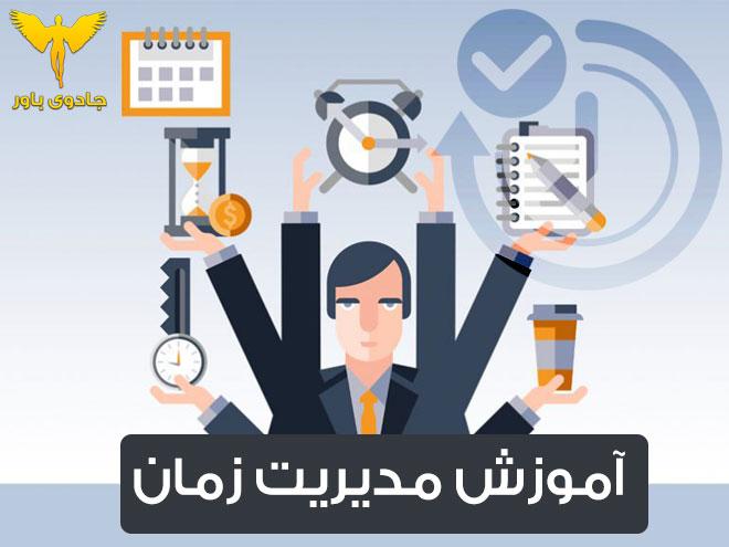 چگونه زمان خود را مدیریت کنیم؟ آموزش مدیریت زمان